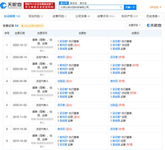 詹克团退出北京比特大陆经理职位 新增吴忌寒为总经理