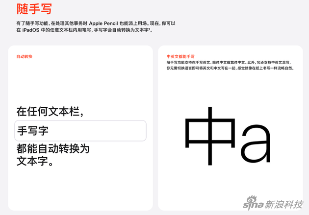 """为了研发iPadOS 14""""随手写"""" 苹果曾在世界各地找人写字"""