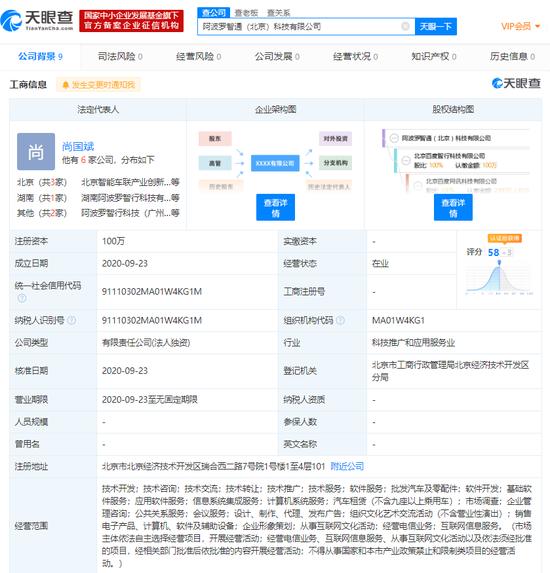 百度关联公司北京成立全资子公司,经营范围含汽车租赁等