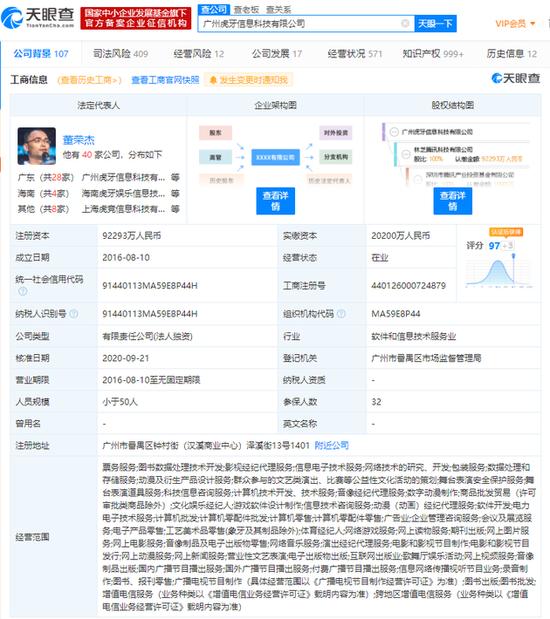 股东林芝腾讯科技有限公司出质广州虎牙信息科技有限公司股权