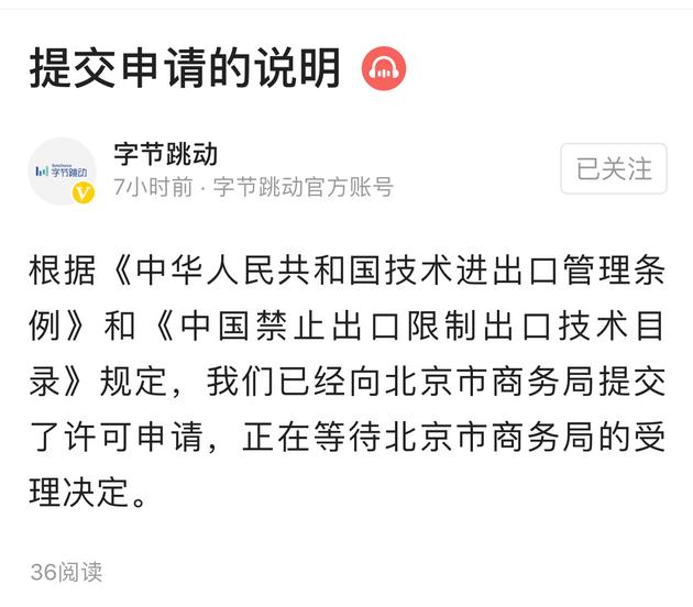 字节跳动:已经向北京市商务局提交许可申请
