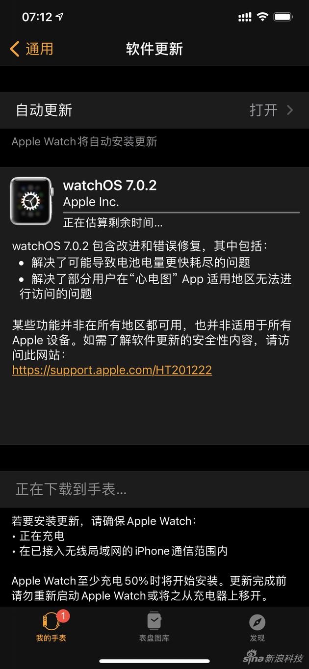 watchOS 7.0.2系统更新 解决了电池耗电过快问题