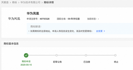 """华为申请注册""""华为凤凰""""商标,国际分类为科学仪器"""