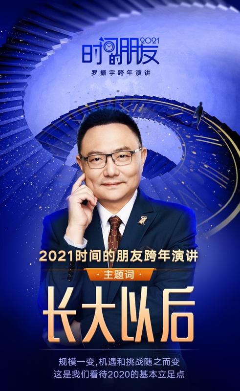 """罗振宇:今年跨年演讲的主题是""""长大以后"""""""