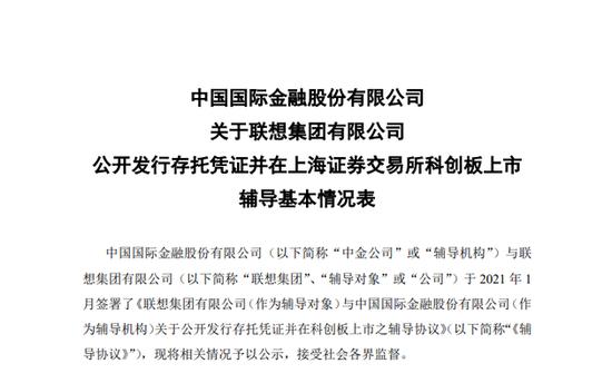 联想集团已接受上市辅导 辅导机构为中金公司