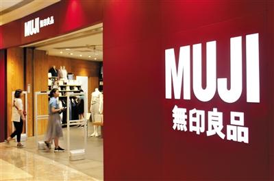 无印良品中国销售遇冷业绩下滑:售后难问题