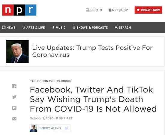"""脸书、TikTok:将删除平台""""希望特朗普死掉""""相关帖子"""