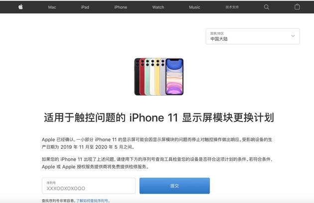 苹果承认部分iPhone 11存在显示屏触摸问题 将免费