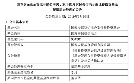 国寿安保发布公告 增聘吴坚、李丹为新任基金经理